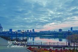 DNR ( DPR ) Donetsk Peoples Republic From Donetsk With Love  PostCard ( Schtscherbakow Park ) - Ukraine