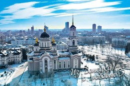 Stamps Of Ukraine (local) From Donetsk With Love  PostCard ( Artem Street ) - Autres - Europe