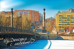 Stamps Of Ukraine (local) From Donetsk With Love  PostCard ( Ilyich Avenue ) - Autres - Europe