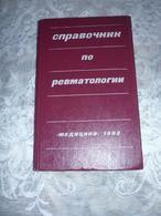 Soviet Russian Medicine - In Russian - Handbook Of Rheumatology. - Books, Magazines, Comics