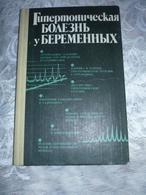 Soviet Russian Medicine - In Russian - Kolomiytseva A.; Gutman L. Hypertensive Disease In Pregnant Women. - Books, Magazines, Comics