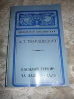 Soviet Russian Book - In Russian - Tvardovsky A. Vasily Terkin. For Distance - Distance.    Series: School Library. - Books, Magazines, Comics