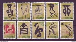 Japan 2004 - Greeting (Eto Calligraphy) Issued 1 Million - 1989-... Emperador Akihito (Era Heisei)