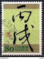 Japan 2005 - Greeting (Eto Calligraphy) Year Of Dog - 1989-... Emperador Akihito (Era Heisei)