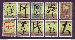 Japan 2005 - Greeting (Eto Calligraphy) Year Of Dog Issued 1 Million - 1989-... Emperador Akihito (Era Heisei)