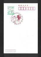 Japan Commemorative Postmark 2019.01.16 Greetings, Gaspard And Lisa - Japon