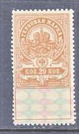RUSSIA  AR 18  ** - Unused Stamps