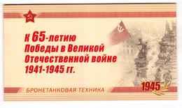 Russie Carnet Prestige ** (2010) Prestige Stamp Booklet Les Chars De La Victoire 1939 1945 Seconde Guerre Mondiale - Ongebruikt