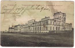 # 9326 Russia, Tomsk, Siberia UPU Postcard From War Prisoners Camp To Szovata 1917:Technological Institute - Chemistry - Russie
