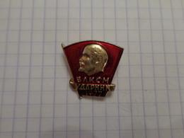 URSS. Komsomol. - Insegne