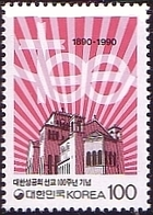 Korea South 1990 SG1919 Architecture, Church Cross English Religious Center In Korea. MNH** W900 - Corée Du Sud