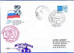 "IGY, RAE 53,G&G - Cover , ""AKAD. FEDOROV"",2007 Base Molodeshna,2 Cachets + Postmark !! Look Scan !! 17.11.83 - Année Géophysique Internationale"