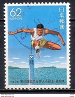 Japan 1990 - Prefectural Stamps - Fukuoka - 45th National Athletic Meets - 1989-... Emperador Akihito (Era Heisei)