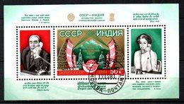 URSS. BF 152 De 1981 Oblitéré. Téléphone Entre Moscou Et New Delhi/Indira Gandhi. - Telecom
