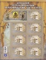 Stamps Of Ukraine (local)  Puppet Theatre 12.12.2018 - Ukraine