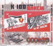 Stamps Of Ukraine (local) 100th Anniversary Of The Komsomol 29.10.2018 - Ukraine