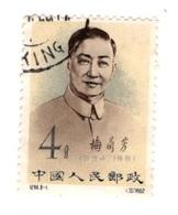 TIMBRE OBLITERE DE CHINE - PORTRAIT DE MEL LANG-FANG -  N° YVERT 1406 DE 1962 - Viêt-Nam