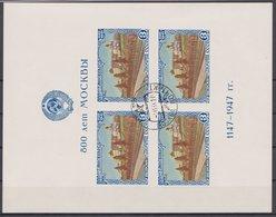 Russia 1947 Mi Block 10II Used - Used Stamps