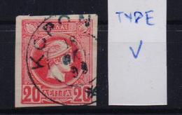 GREECE STAMPS-SMALL ERMIS HEADS 20lepta ΚΟΡΩΝΗ-18/10/1899-USED(E12) - 1886-1901 Small Hermes Heads