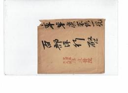 CTN52C - CHINE LETTRE AVEC CONTENU A ETUDIER - 1912-1949 République