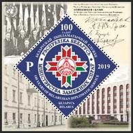 Belarus. 2019  100 Years Of Belarusian Diplomatic Service. - Belarus