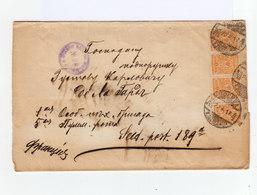 Sur Pli 4 Timbres Empire Russe Armoiries 1 K Orange CAD Mockba 1917. Courrier Interne Russie. (1045x) - 1857-1916 Empire