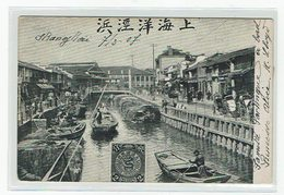 Shanghai Canal - China