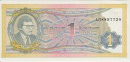 Russia MMM 1 Ticket (1994)  Ryabchenko 26601 UNC Black Portret - Russia