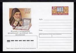 1997. Ukraine. Cover. Meleti Smotritsky, A Public And Religious Figure, A Writer. 425 Years. (Portrait, Books. On The St - Célébrités