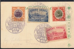 1915 10. Nov. Yoshihito Postkarte Gelaufen Mi 123 -126 Sn JP 148 - 151 Yt JP 145 - 148 Sg JP 185 - 188 Sak JP C11 - 14 - Postwaardestukken