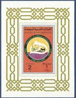 UAE UNITED ARAB EMIRATES MNH 1980 15TH HIJRA ISLAM MUSLIM SS - Emirats Arabes Unis