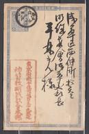 Postkaart Van Japan - Entiers Postaux