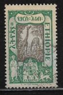 Ethiopia Scott # 121 Used Giraffes, 1919 - Ethiopia