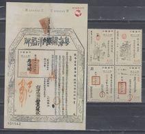 Macau/Macao 2018 Chapas Sínicas (Chinese Documents) (stampss 4v+ SS/Block) MNH - 1999-... Région Administrative Chinoise