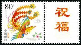 China 2004 Z-7 Auspiciousness Stamp - 1949 - ... Volksrepublik
