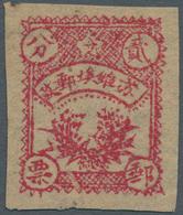 China - Volksrepublik - Provinzen: China, Chinese Soviet Posts, Northeast Jiangxi Soviet Area, 1933, - Unclassified