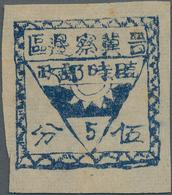 "China - Volksrepublik - Provinzen: North China, Shanxi-Chahar-Hebei Border Area, 1937, ""Half White S - Unclassified"