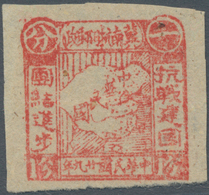 "China - Volksrepublik - Provinzen: North China, Shanxi-Hebei-Shandong-Henan Border Region, 1941, ""An - Unclassified"
