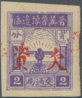 "China - Volksrepublik - Provinzen: North China, Shanxi-Hebei-Shandong-Henan Border Region, 1944, ""Ea - Unclassified"
