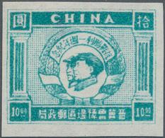 "China - Volksrepublik - Provinzen: North China, Shanxi-Hebei-Shandong-Henan Border Region, 1947, ""1s - Unclassified"