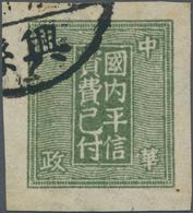 China - Volksrepublik - Provinzen: North China, Shanxi-Suiyuan Border Region, 1946, Local Mail Non V - Unclassified