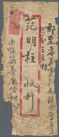 China - Volksrepublik - Provinzen: North China, Shanxi-Suiyuan Border Region, 1946, Double Registere - Unclassified