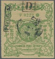 China - Express Marken 1905/1916 - Express Letter Stamps: 1916, Republic 2nd Express Stamp Demonetiz - Stamps