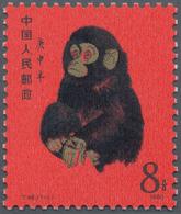 China - Volksrepublik: 1980, Gold Red Ape, Mint Never Hinged, Slight Gum Bend (Michel Cat. 2800.-) - China