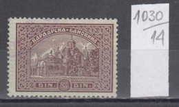 14K1030 / 3 DIN. - Vardar Banovina Or Vardar Banate CHURCH , Revenue Fiscaux Steuermarken Fiscal  , Yugoslavia - Other