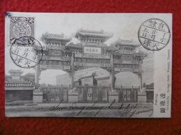 CHINA PEKING CHUM LIANG CHENG TIMBRE CACHET - Chine