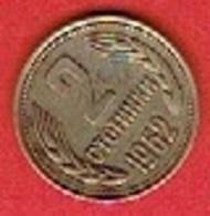 BULGARIA # 2 STOTINKI FROM 1962 - Czechoslovakia