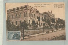 CPA BULGARIE  GRUSS  Von  SISTOV   Handelsgymnasim Jan 2019 1046 - Bulgarien