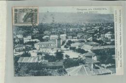 CPA BULGARIE -GRUSS  Von  SISTOV  Stadtuhr  Alte Kasernen     Jan 2019 1060 - Bulgarien