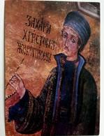 #546   Zakhari Zograph Fresca, Fresco -  Fine Art Postcard - Pittura & Quadri